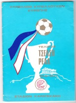 Real Madrid v Chelsea - 1970/1971